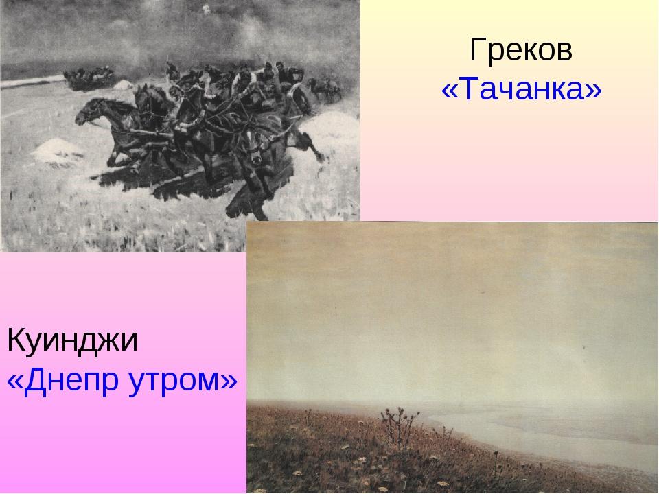 Греков «Тачанка» Куинджи «Днепр утром»