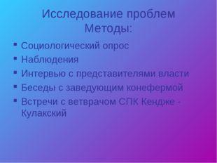 Исследование проблем Методы: Социологический опрос Наблюдения Интервью с пред