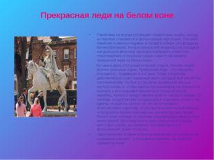 Прекрасная леди на белом коне Памятники не всегда посвящают конкретным людям,