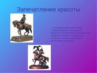 Запечатление красоты Александр Чернощеков любит создавать работы небольшого ф