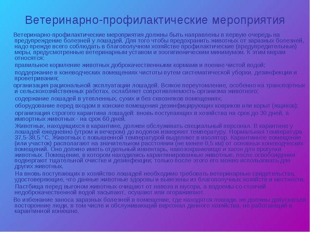 Ветеринарно-профилактические мероприятия Ветеринарно-профилактические меропри...