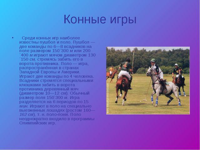 Конные игры  Среди конных игр наиболее известны пушбол и поло. Пушбол — две...