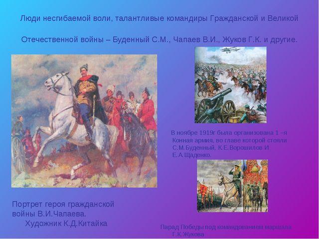 Люди несгибаемой воли, талантливые командиры Гражданской и Великой Отечествен...