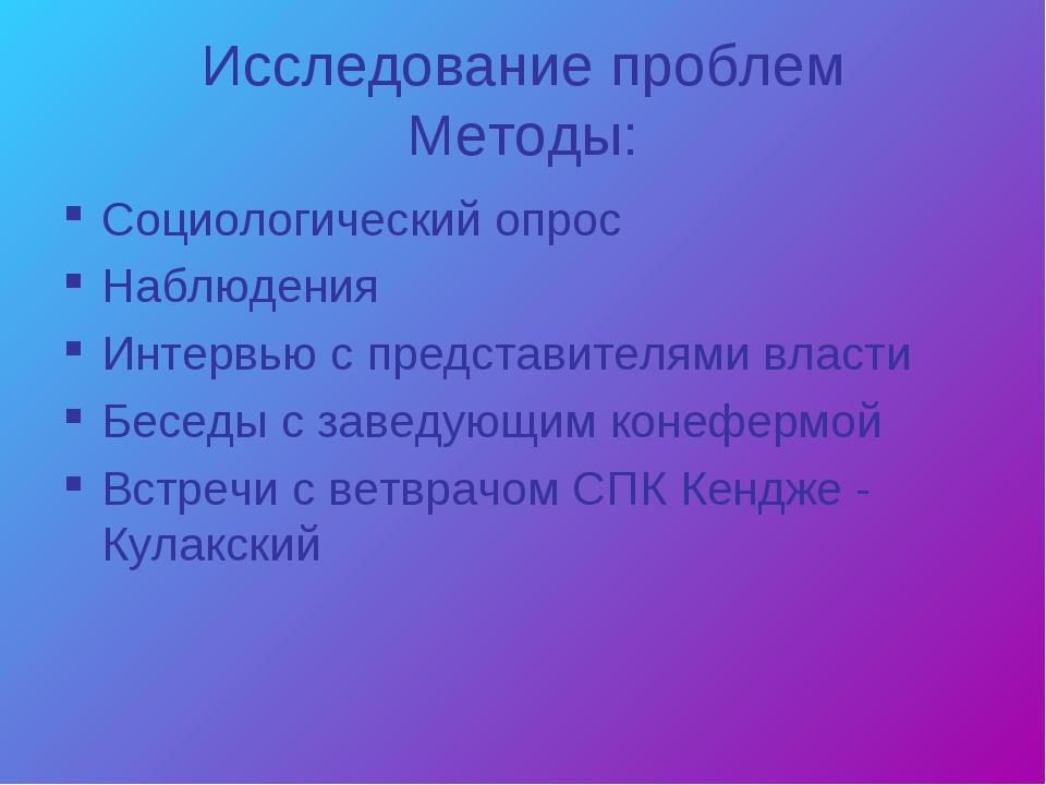 Исследование проблем Методы: Социологический опрос Наблюдения Интервью с пред...