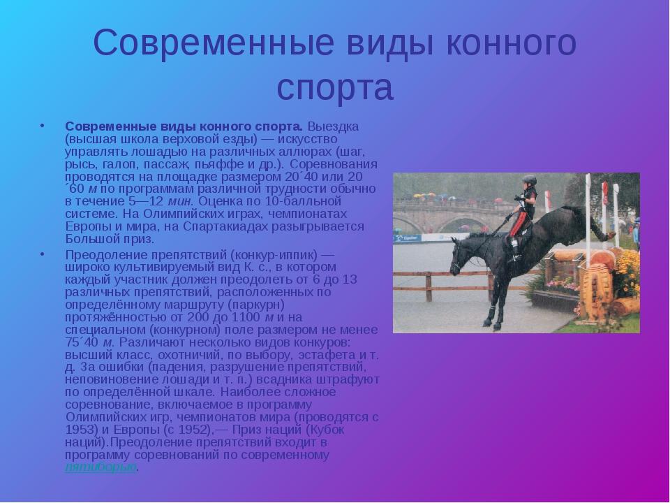 Современные виды конного спорта Современные виды конного спорта. Выездка (выс...