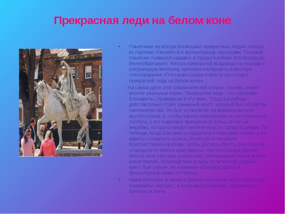 Прекрасная леди на белом коне Памятники не всегда посвящают конкретным людям,...