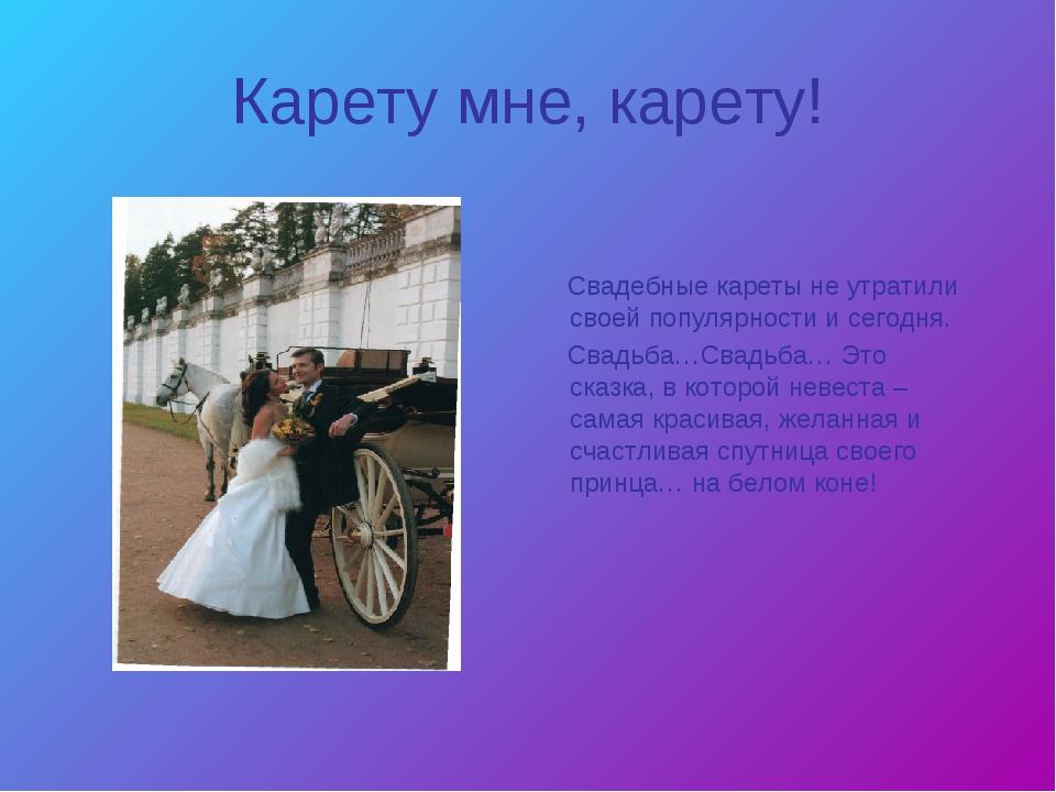 Карету мне, карету! Свадебные кареты не утратили своей популярности и сегодня...