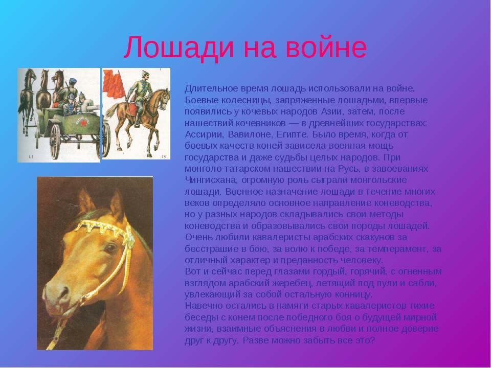 Лошади на войне Длительное время лошадь использовали на войне. Боевые колесни...