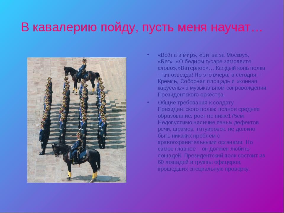 В кавалерию пойду, пусть меня научат… «Война и мир», «Битва за Москву», «Бег»...