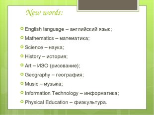 New words: English language – английский язык; Mathematics – математика; Scie