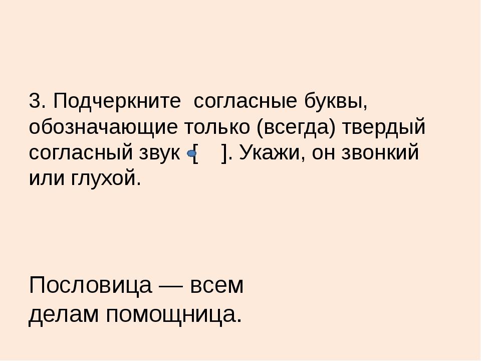 3. Подчеркните согласные буквы, обозначающие только (всегда) твердый согласн...