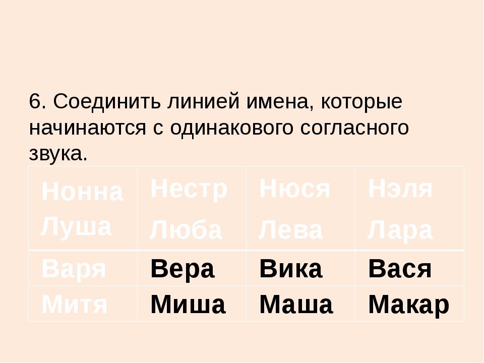 6.Соединить линией имена, которые начинаются с одинакового согласного звука...