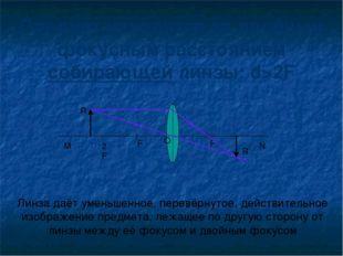 Предмет находится за двойным фокусным расстоянием собирающей линзы: d>2F Линз