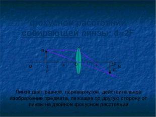 Предмет находится на двойном фокусном расстоянии собирающей линзы: d=2F Линза