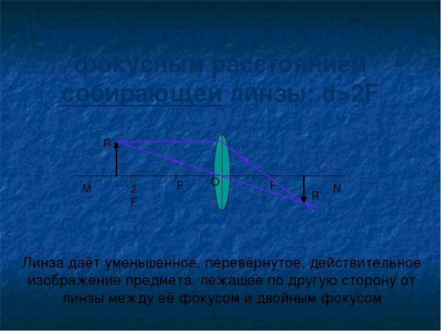 Предмет находится за двойным фокусным расстоянием собирающей линзы: d>2F Линз...