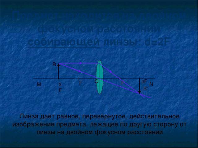 Предмет находится на двойном фокусном расстоянии собирающей линзы: d=2F Линза...