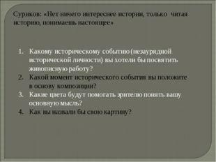 Суриков: «Нет ничего интереснее истории, только читая историю, понимаешь наст
