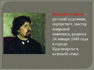 Василий Суриков – русский художник, портретист, мастер жанровой живописи, род