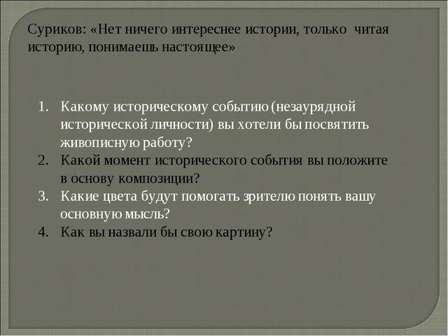 Суриков: «Нет ничего интереснее истории, только читая историю, понимаешь наст...