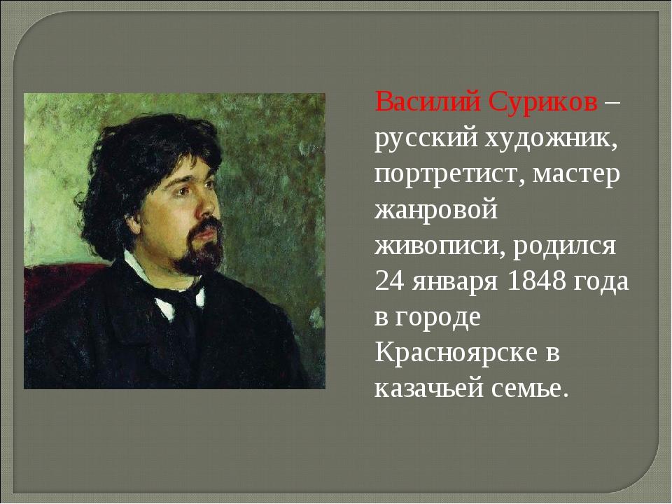 Василий Суриков – русский художник, портретист, мастер жанровой живописи, род...