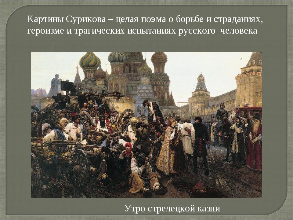Картины Сурикова – целая поэма о борьбе и страданиях, героизме и трагических...