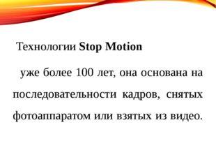 Технологии Stop Motion уже более 100 лет, она основана на последовательности