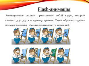 Flash-анимация Анимационные рисунки представляют собой кадры, которые сменяют