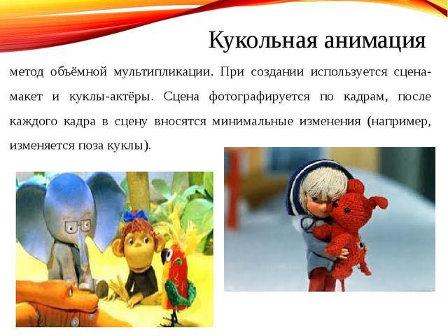 Кукольная анимация метод объёмной мультипликации. При создании используется...
