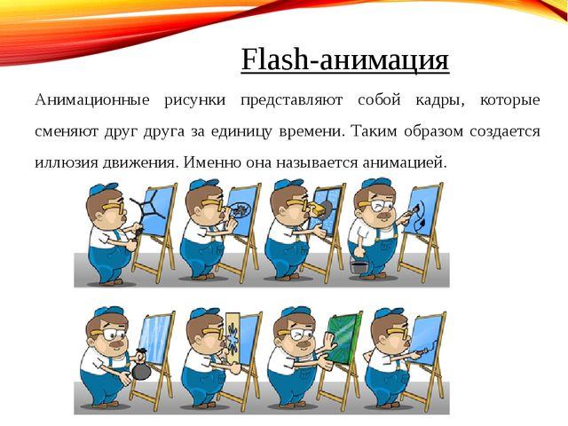 Flash-анимация Анимационные рисунки представляют собой кадры, которые сменяют...
