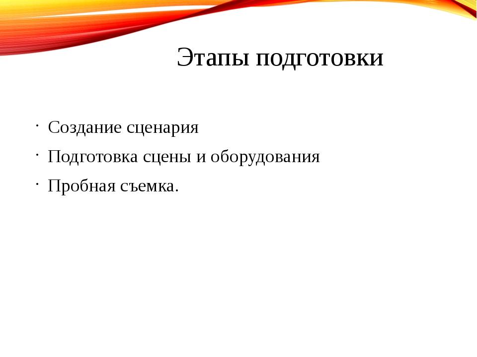 Этапы подготовки Создание сценария Подготовка сцены и оборудования Пробная съ...