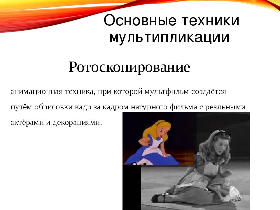 Основные техники мультипликации Ротоскопирование анимационная техника, при ко...