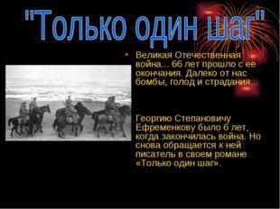 Великая Отечественная война... 66 лет прошло с ее окончания. Далеко от нас бо