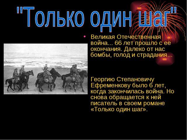 Великая Отечественная война... 66 лет прошло с ее окончания. Далеко от нас бо...