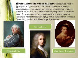 Источники исследования: репродукции картин французских художников XVIII века.