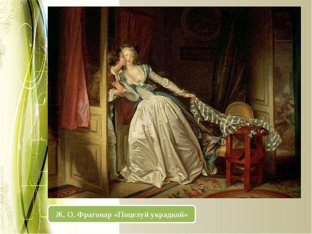 Ж. О. Фрагонар «Поцелуй украдкой»