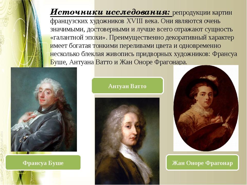 Источники исследования: репродукции картин французских художников XVIII века....