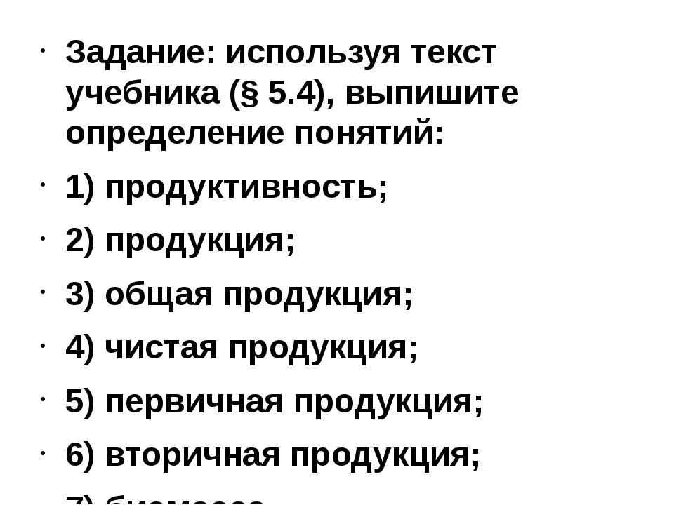 Задание: используя текст учебника (§ 5.4), выпишите определение понятий: 1)...