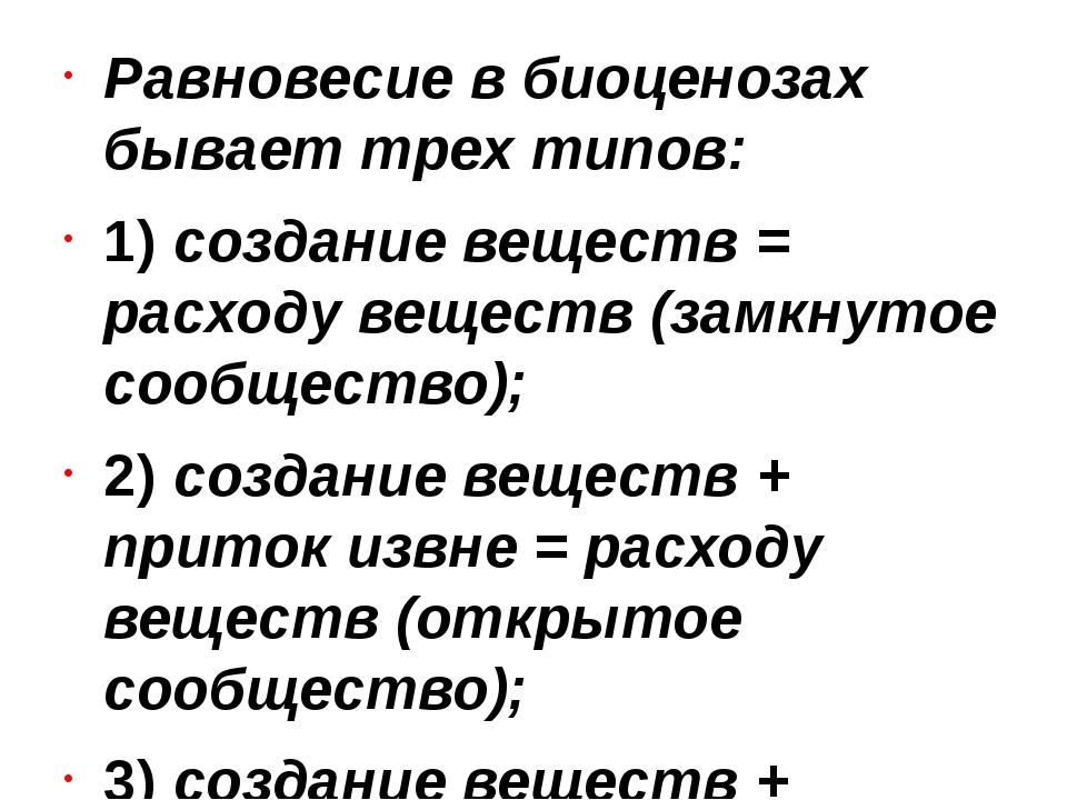 Равновесие в биоценозах бывает трех типов: 1) создание веществ = расходу вещ...
