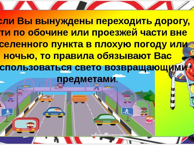 Если Вы вынуждены переходить дорогу, идти по обочине или проезжей части вне...