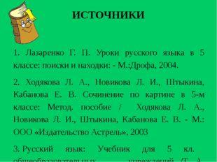 ИСТОЧНИКИ 1. Лазаренко Г. П. Уроки русского языка в 5 классе: поиски и находк