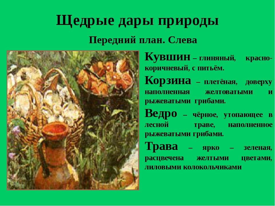 Щедрые дары природы Передний план. Слева Кувшин – глиняный, красно-коричневый...