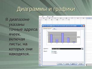 Диаграммы и графики В диапазоне указаны точные адреса ячеек, включая листы, н