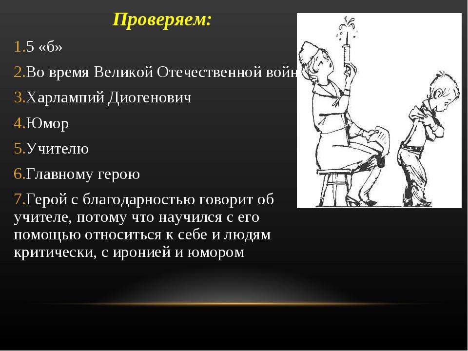 Проверяем: 5 «б» Во время Великой Отечественной войны Харлампий Диогенович Юм...