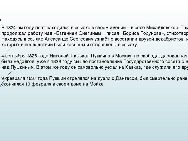 В 1824-ом году поэт находился в ссылке в своём имении – в селе Михайловское....