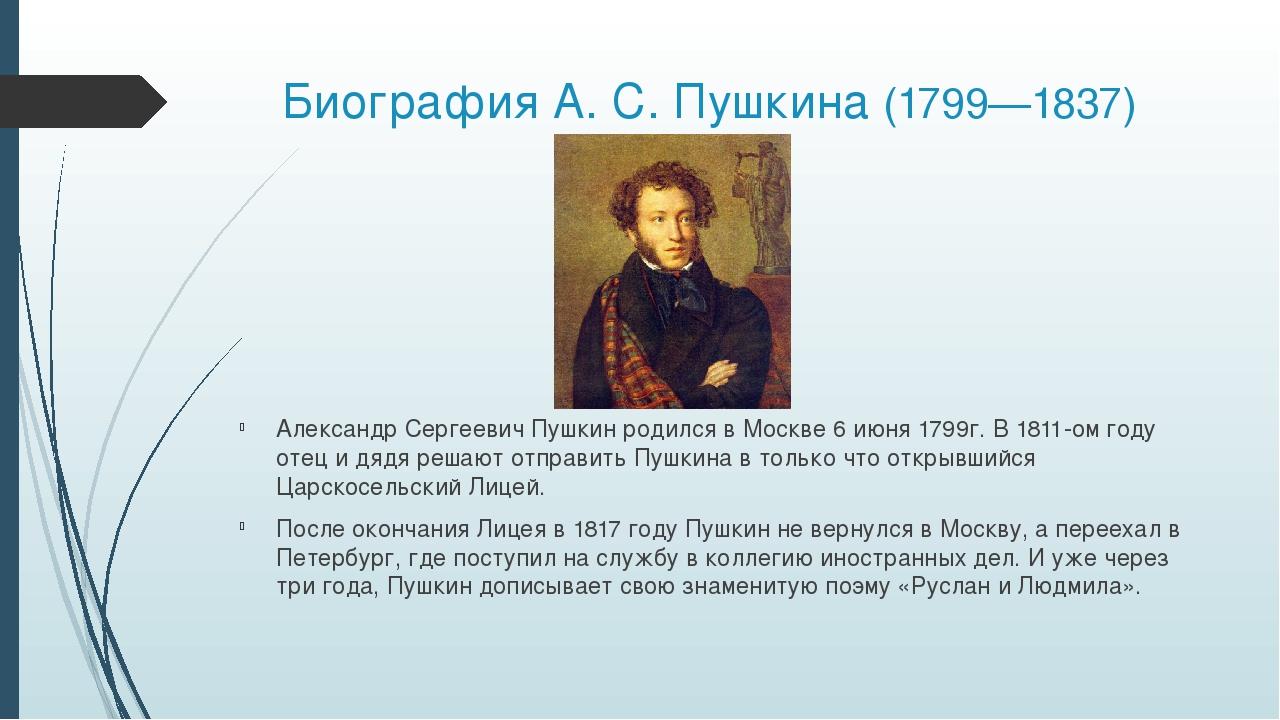 Биография А. С. Пушкина (1799—1837) Александр Сергеевич Пушкин родился в Моск...