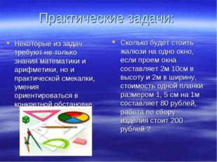 Практические задачи: Некоторые из задач требуют не только знания математики и