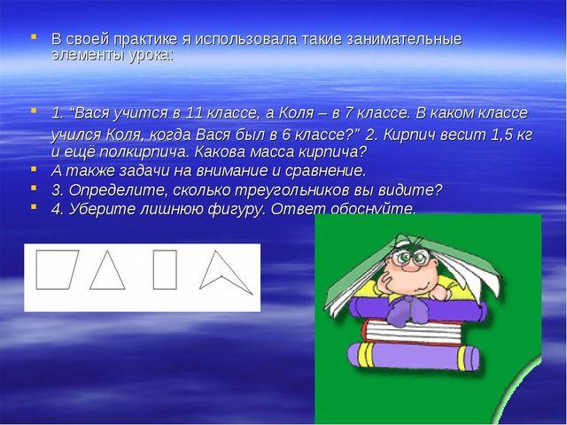 """В своей практике я использовала такие занимательные элементы урока: 1. """"Вася..."""