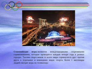 Олимпийские игрыявляются международными спортивными соревнованиями, которые