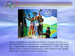 Первые Олимпийские игры были проведены в Греции в 776 году до н.э. Они были н