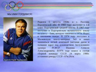 Родился 5 августа 1958г. в г. Россошь Воронежской обл. В 1965 году поступил в